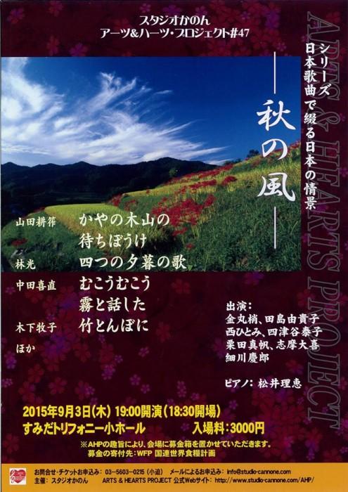 20150903shimaa