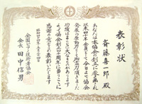 協会発起人・斉藤喜一郎 (ウイスタリアピアノ創業者)への表彰状