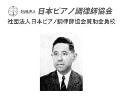 協会発起人・斉藤喜一郎