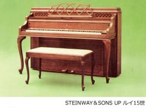 steinway06