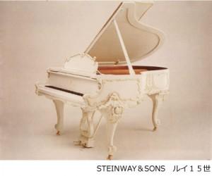 steinway08