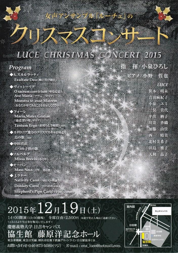 luce20151219