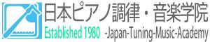 ピアノ調律師の専門学校 - 【JTMA】日本ピアノ調律・音楽学院